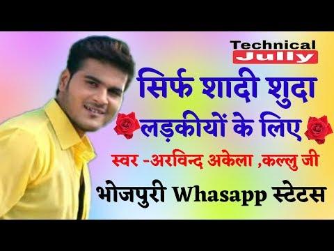 Lagaye Dinhi  Choliya Ke huk Raja Ji    Bhojpuri Whatsapp Status Videos    Arvind Akela Kallu   