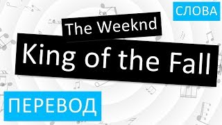 The Weeknd King Of The Fall Перевод песни На русском Слова Текст