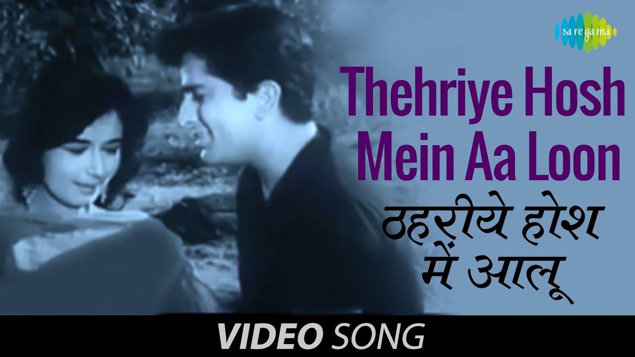 Download Thehriye Hosh Mein Aa | Official Video | Mohabbat Isko Kahte Hain | Shashi Kapoor, Nanda