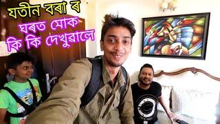 Jatin Bora's house - বলক চাওঁ কি কি আছে ঘৰত
