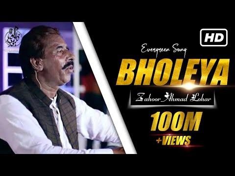 Dil Kithay Kharayai  Zahoor Ahmad Lohar  New Punjabi Song 2019
