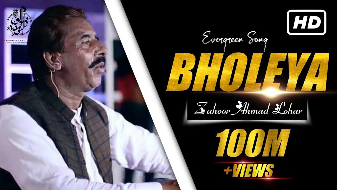 Dil Kithay Kharayai | Zahoor Ahmad Lohar | New Punjabi Song 2019