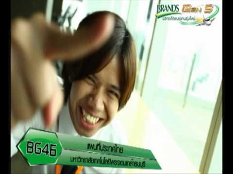 BRAND'S Gen 5 - BG46 - แผนที่ประเทศไทยฯ