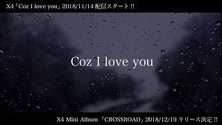 X4「Coz I love you」Lyric Video 12/19発売 X4 miniALBUM「CROSSROAD」...