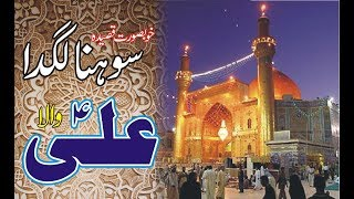 Qasida Sohna Lagda A Ali Wala | Ali Mola | Tufail Sanjrani | New Addition | Faizan TV