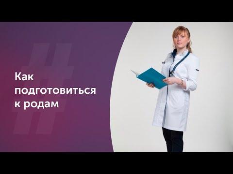 Как подготовиться к родам.Врач акушер-гинеколог. Ольга Прядухина. Москва