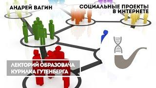 Андрей Вагин - Социальные проекты в интернете и через интернет