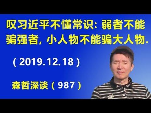 叹习近平不懂常识:-弱者不能骗强者<小人物不能骗大人物.(2019.12.18)