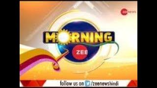 Morning Zee: देखिए आज की बड़ी खबरें; February 20, 2020 | Latest News Hindi | Aaj ki Breaking News