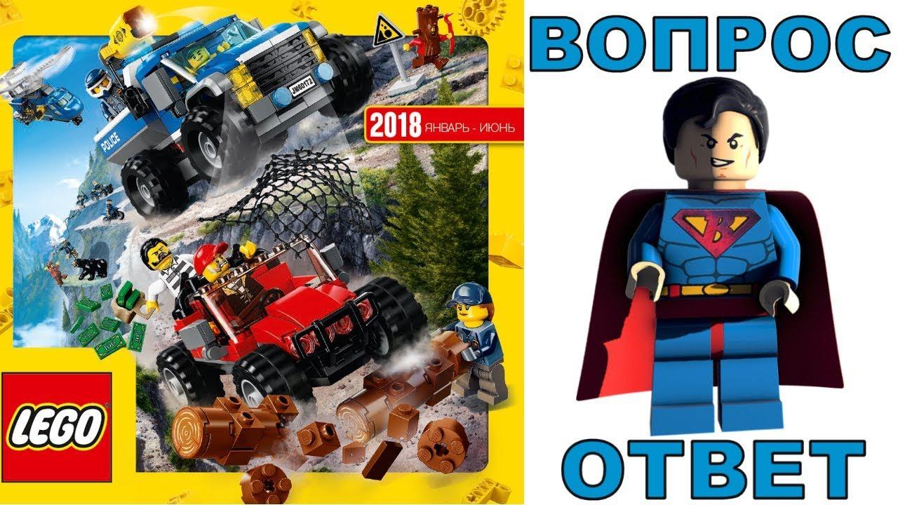 Лего каталог 2018 года новый каталог 2 полугодие