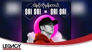 စိုင္းစိုင္းခမ္းလွိဳင္ ft.အမရာဖုန္း - ငါနင့္ကိုမုန္းတယ္