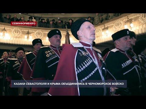 НТС Севастополь: Развожаев и Аксёнов одобрили объединение казаков Севастополя и Крыма