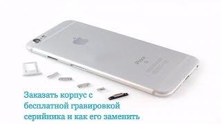 Замена корпуса Iphone 6, где купить правильно и как поменять!!!(, 2017-03-10T08:54:29.000Z)
