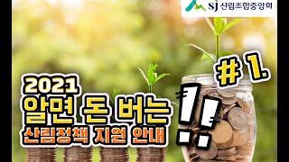 [산림정책 지식창고]  토양개량제 및 유기질비료 보조사…