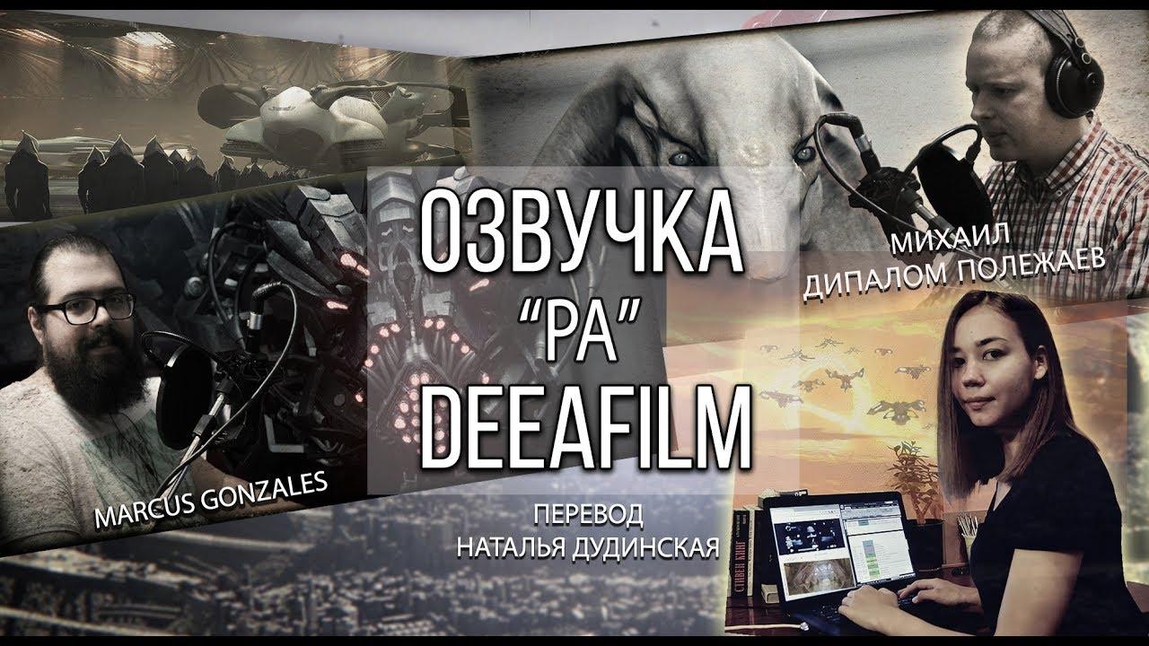 ДУБЛЯЖ короткометражного ФИЛЬМА «РА» | MAKING OF DeeAFilm