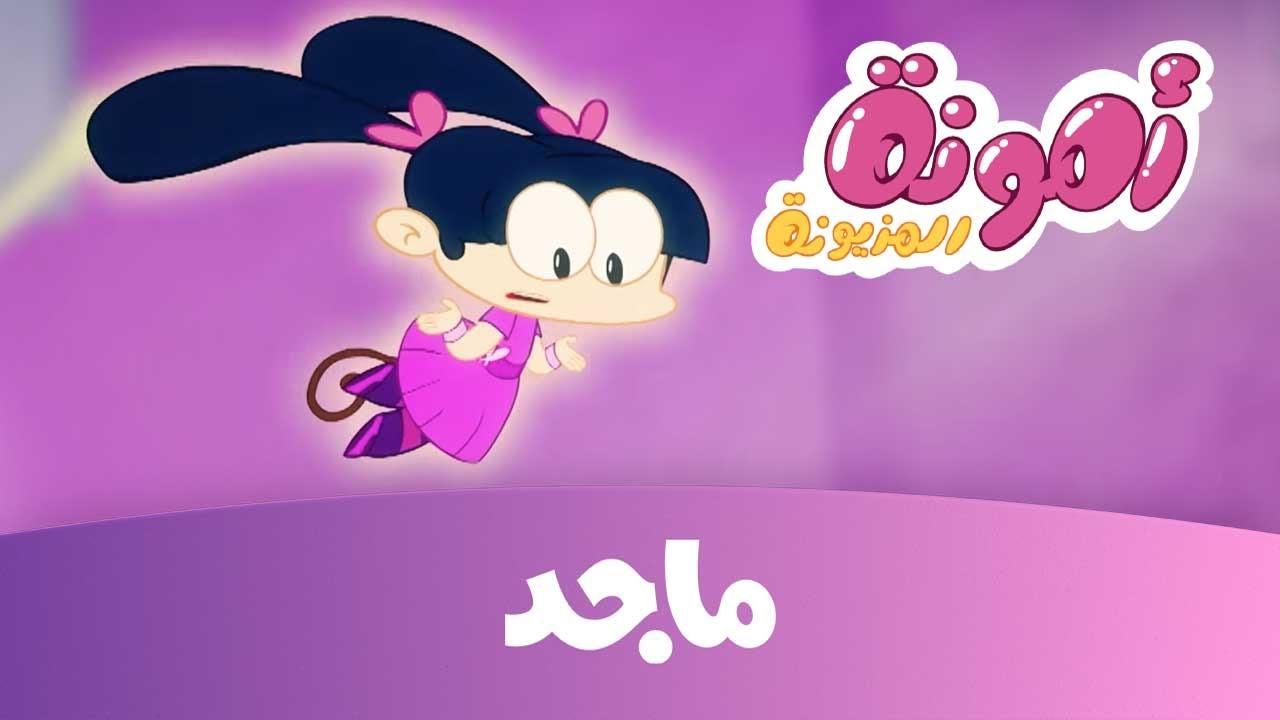 كرتون أمونة - الكذب ج 2- قناة ماجد  Majid Kids TV