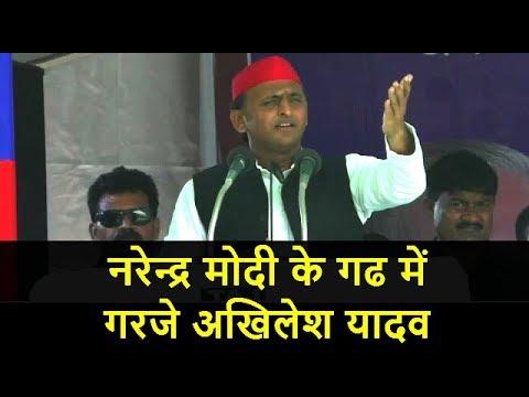 नरेन्द्र मोदी के गढ वाराणसी में अखिलेश यादव की रैली। देखें पूरा भाषण