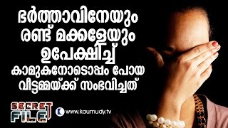 Woman's life story | Secret File | Kaumudy TV
