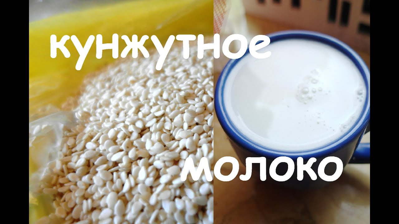Как сделать кунжутное молоко