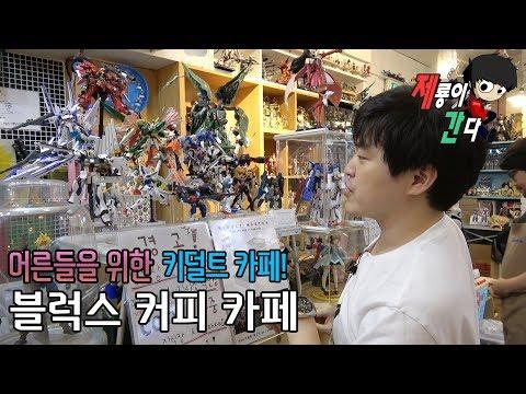 [Jaeryong is going] #61 - Blocks Coffee Cafe
