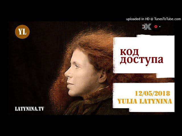 LatyninaTV / Код доступа / 12.05.2018 /AUDIO