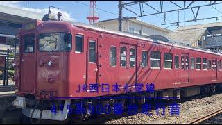 JR西日本七尾線415系800番台走行音