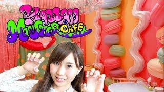 今回の動画~ 【原宿カフェ巡り】Kawaii Monster Cafe に友達と行って来...