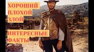 Интресеные факты о фильме «Хороший, плохой, злой»