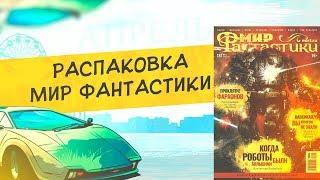 Распаковка журнала Мир фантастики за апрель