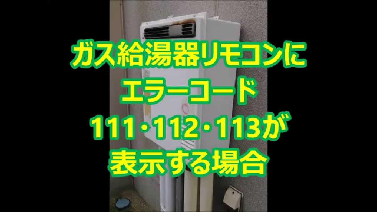 111 リンナイ エラー 給湯 器