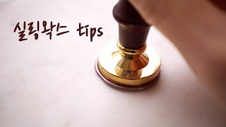 sub)실링왁스 팁?Tips for Wax Sealing Beginners 실링왁스 사용법
