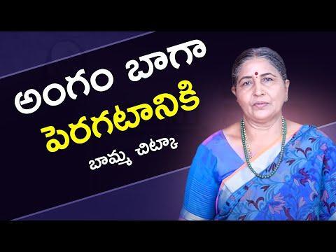 ఆయిల్ తొ మీ అంగం బాగా పెరగటానికి బామ్మచిట్కా| Home Remedy for increase pennis Size || Bamma Vaidyam
