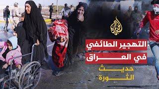 حديث الثورة-تهجير طائفي مقنن بالعراق بمحافظة صلاح الدين