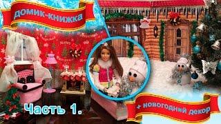 Как сделать новогодний домик-книжку для кукол/Румбокс. DIY. How to make doll house/roombox(Скоро Новый год! В этом видео я покажу как легко и просто сделать новогодний домик-книжку из 2 комнат:..., 2016-12-23T05:00:00.000Z)