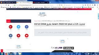 GEANT TÉLÉCHARGER 1.41 FLASH 2500HD
