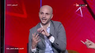 جمهور التالتة - جدال بين أحمد عز وتامر بدوي عن أمكانية نجاح صلاح مع ريال مدريد