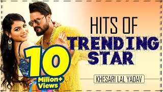 Hits Of Trending Star | Khesari Lal Yadav | Video Jukebox | Latest New Song 2020 | Speed Records