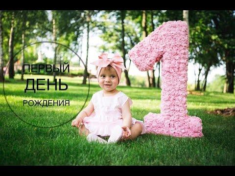 фото ребенка в первый день