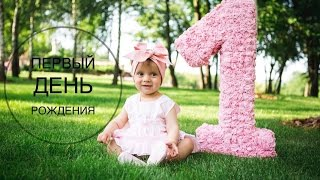 видео Первый день рождения ребенка