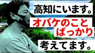 【高知ロケの裏側】原田龍二はお化けが見たい【高知最大のパワースポット】