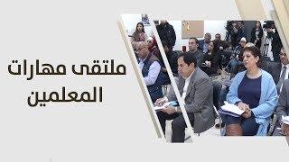 ملتقى مهارات المعلمين