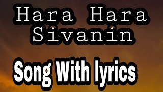 Hara Hara Sivane - Song with lyrics (Shivan song - OM NAMA SHIVAYA)