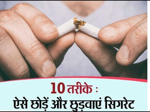 Download how to avoid smoking 10 tips (in hindi)     छ�ड़वाना है तो आपके लि� हैं ये 10 Tips   sehatganj