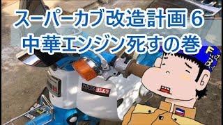 【モトカスタム】スーパーカブ改造計画6 中華エンジン死すの巻
