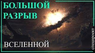 БОЛЬШОЙ РАЗРЫВ Вселенной