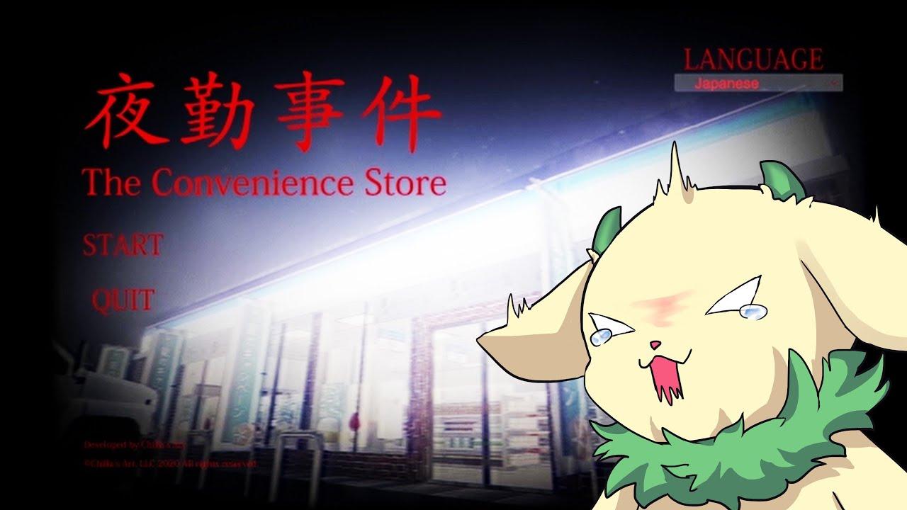 【音量注意】店の宣伝のためにホラーゲームをするも、恐怖のあまり口が悪くなる黄色いちび【夜勤事件】