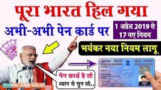 पेन कार्ड पर बड़ा फैसला : 1 अप्रैल 2019 से नए नियम लागू - हर कोई जान New Rules PM Modi News Pan Card
