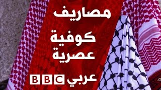 كوفية بتصميمات عصرية تصنع في فلسطين - برنامج مصاريف