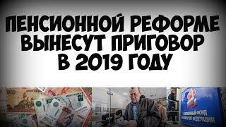 Пенсионной реформе вынесут приговор в 2019 году