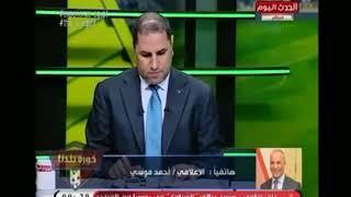 الاعلامي احمد موسي يكشف رأيه بأداء محمد صلاح ويفتح النار علي المنتخب بعد الهزيمه